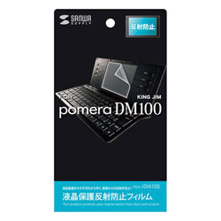 LCD Protective Anti-Reflection Film (For King Jim pomera DM100)
