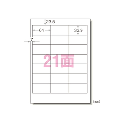 PC Printer and Word Processor Label Seal <Compatible with Various Printers> Matte Paper (A4) 100 Sheets, 21 Labels per Sheet