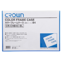 Colored Frame Case B4 Blue