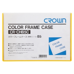 Colored Frame Case B5 Yellow