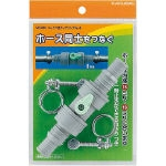 Hose Joint Coupling Set with Valve